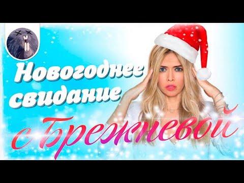 Обзор фильма 8 лучших свиданий Новогоднее свидание с Брежневой