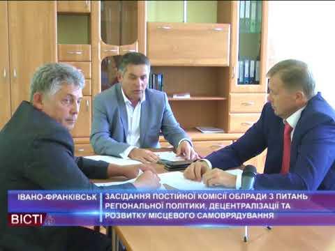 Засідання постійоної комісії обласної ради з питань регіональної політики, децентралізації