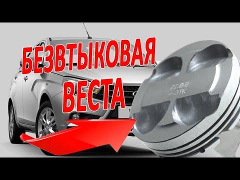 Безвтыковый двигатель Лада Веста 1.6