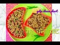 Gehu chana chaat ||quick breakfast recipes