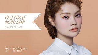 Festival Makeup - 페스티벌 메이크업