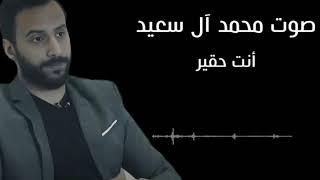 أنت حقير - محمد آل سعيد خواطر// أجمل حالات واتس اب عن الخيانه💔 //قصيده عن الخيانة