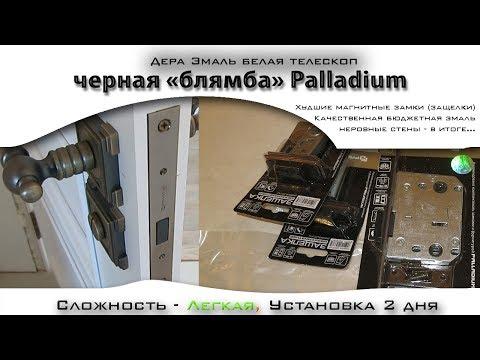 Защелки Palladium - деньги на ветер. Двери Дера эмаль - хорошее качество за разумные деньги.