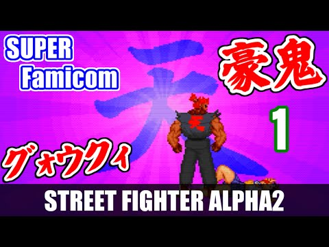 [1/3] 豪鬼(Akuma) Playthrough - STREET FIGHTER ZERO2(スーパーファミコン)