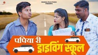 पपिया री ड्राइविंग स्कूल Papiya Ri Driving School पंकज शर्मा कॉमेडी Sharma Film Studio