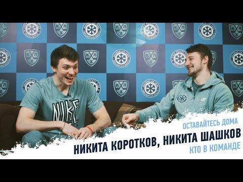 #ктовкоманде : Никита Шашков и Никита Коротков