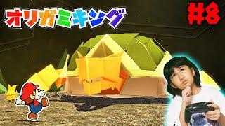 激ムズ><ボス戦が小学生には難解すぎる~!!ペーパーマリオオリガミキング#8himawari-CH