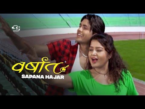 "Nepali Movie Song: Sapana Hajar Dinu Pardaina Song.Movie: ""Barsad"" Rekha Thapa"