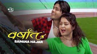 Nepali Movie Song: Sapana Hajar Dinu Pardaina Song.Movie: