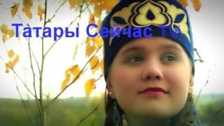 Татары Сейчас TV поет Гульназ Гарифзянова–Чишмэ башы