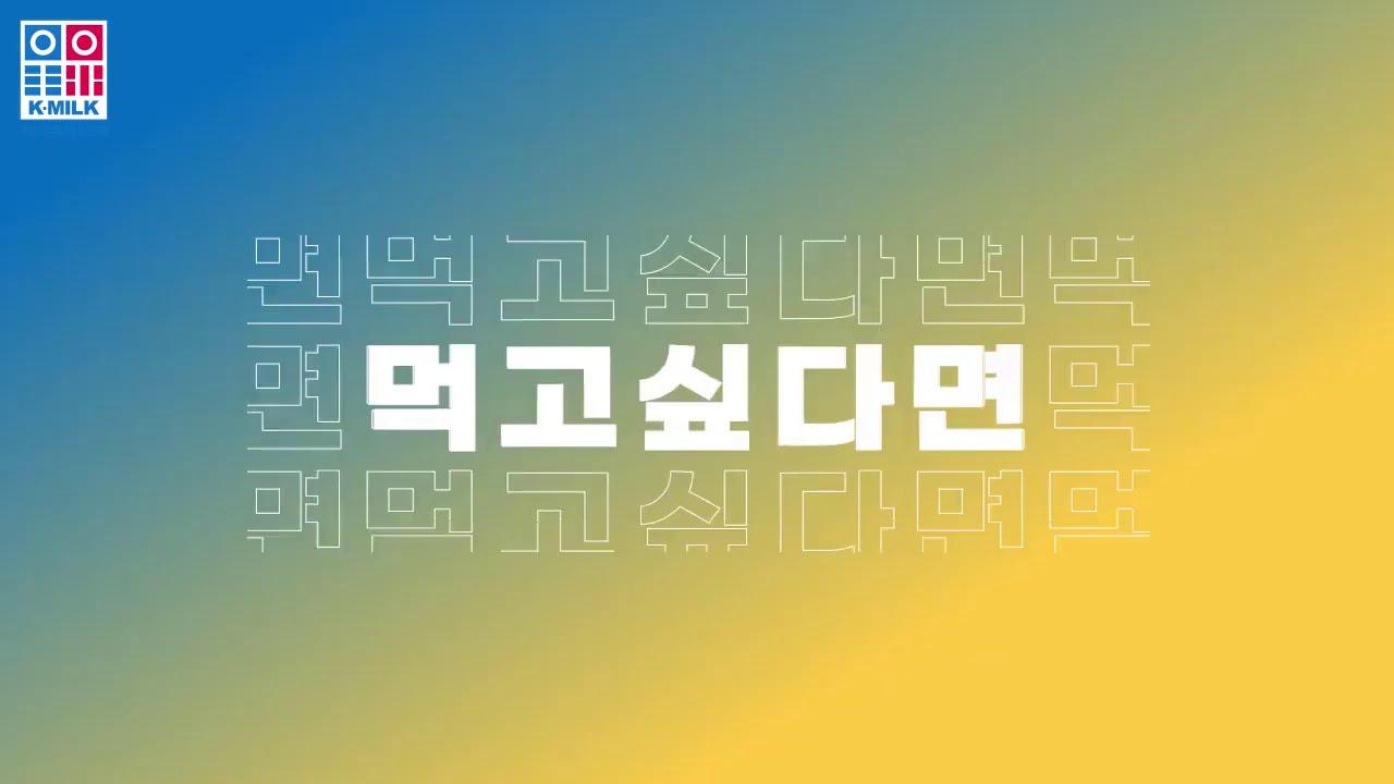 치즈·우유 6초컷 광고 콘테스트 우수상 - 전수임