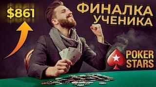 Разбор покер турнира ученика $22 PokerStars | Тренер МТТ Iwantbearich