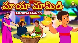 Telugu Stories for Kids - మాయా మామిడి | Magical Mango | Telugu Kathalu | Moral Stories | Koo Koo TV