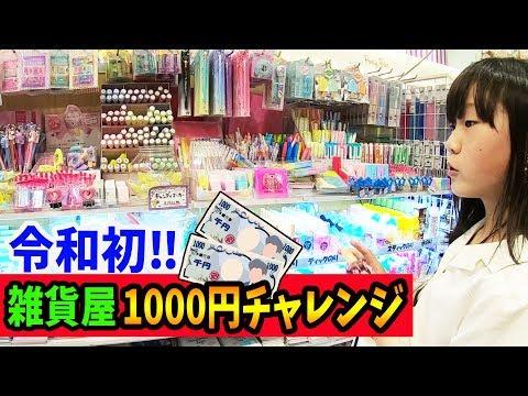 小学生姉妹は1000円で何を買う?かわいい雑貨屋で1000円チャレンジ‼ (しほ編) GWだ‼令和初‼お買い物‼大好きな文房具もたくさんで迷う♡㏌アリオ【しほりみチャンネル】
