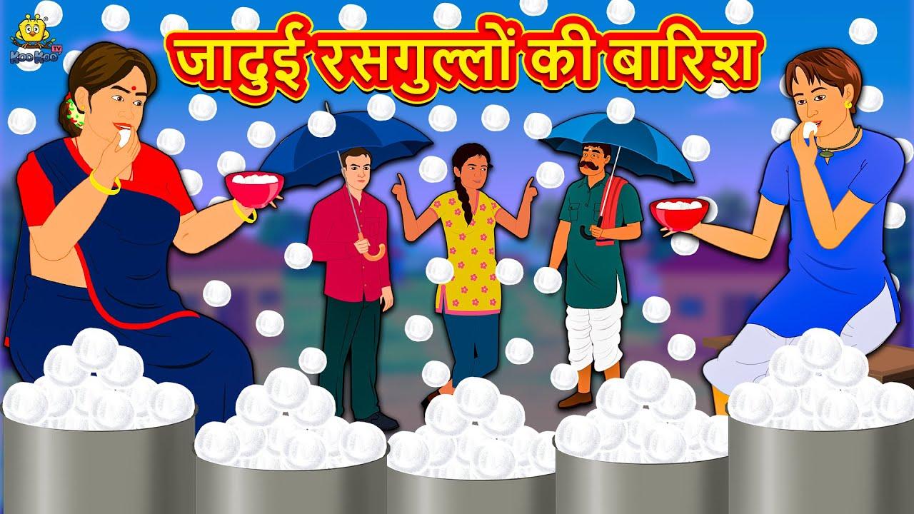 जादुई रसगुल्लों की बारिश | Story in Hindi | Hindi Story | Moral Stories | Bedtime Stories