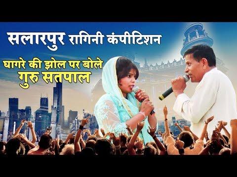 Ghagre Ki Jhol Par Bole Guru Satapal    Salaarpur Ragni Competition 2018    Lohiya Films Presents