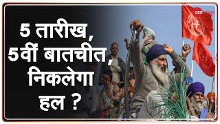 Farmers Protest: सरकार-किसानों के बीच Fifth Round Talks  आज, Vigyan Bhawan में होगी बैठक |Hindi News