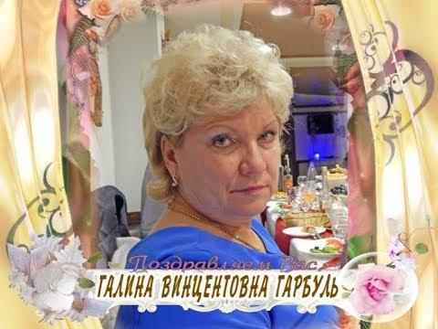 С юбилеем Вас, Галина Винцентовна Гарбуль!
