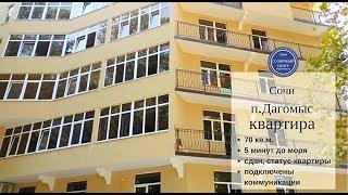 Купить квартиру у моря в Сочи|Продажа квартиры у моря|Сочи Солнечный центр|8 800 302 9550