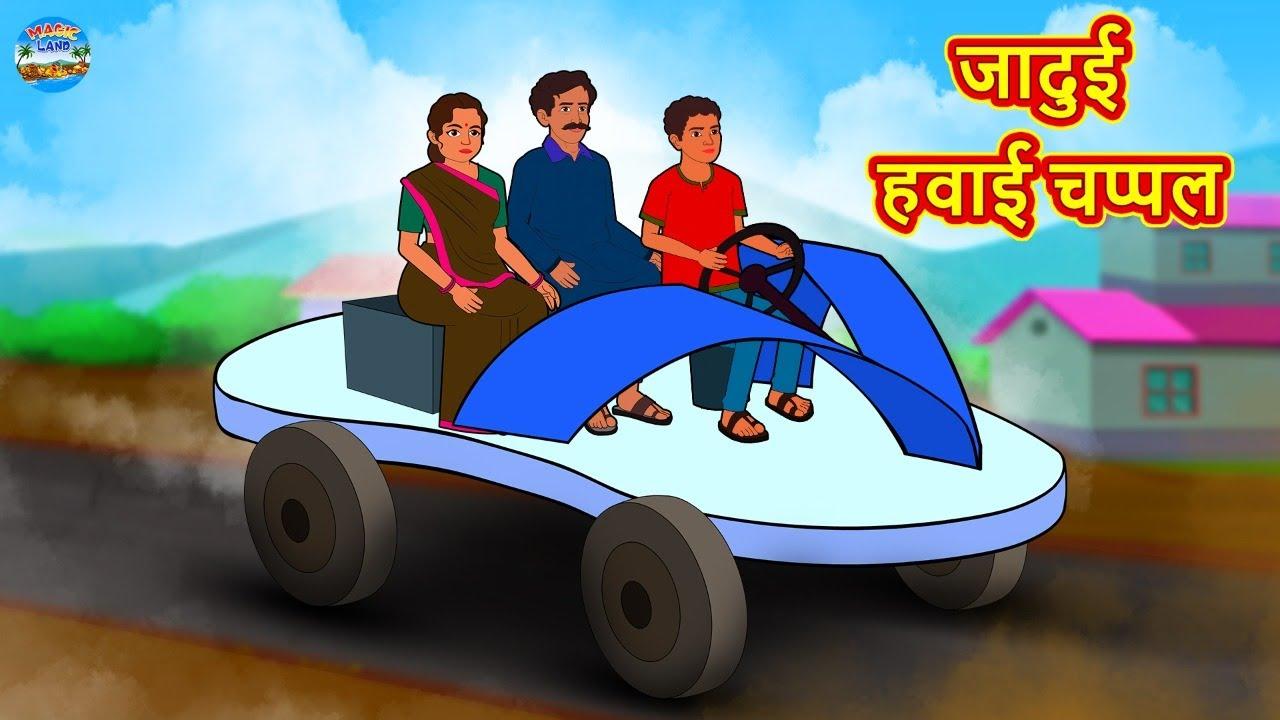 जादुई हवाई चप्पल | Hindi Kahani | Hindi Moral Stories | Hindi Kahaniya | Hindi Fairy Tales