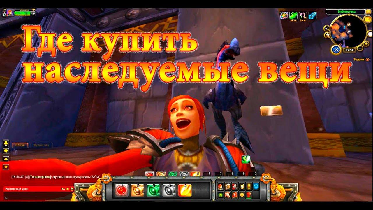 Купить World of Warcraft: Warlords of Draenor + - Steambuy