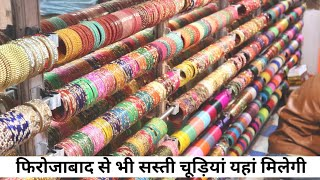 Bridal Bangal &  Chura In Cheapest Price | Guaranteed इससे सस्ता चूड़ा कही नहीं |