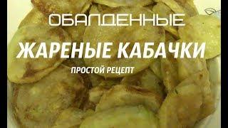 Жареные кабачки!!! Рецепт приготовления!