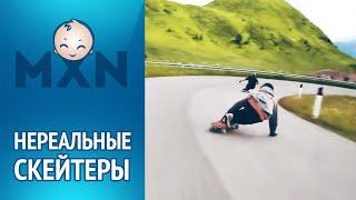 Нереальный скейт - спуск или как кататься на скейтах в горах | Смотреть видео HD