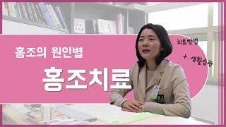 (치료방법+생활습관) 홍조의 원인별 홍조 치료 with…