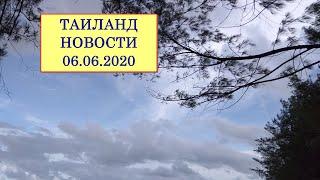 Таиланд Новости 06 06 2020