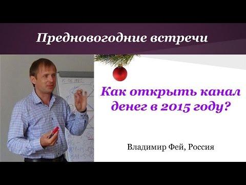 Владимир Фей: Как открыть канал денег в 2015 году?