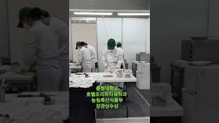 충청대학교 호텔조리파티쉐학과(2021 대한민국 제과&a…