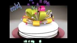 Happy Birthday Chinese And English With Lyrics Youtube