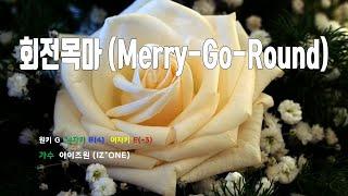 [은성 반주기] 회전목마(Merry-Go-Round) …