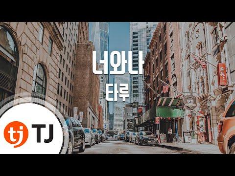 [TJ노래방] 너와나(프로듀사OST) - 타루 (You and I - Taru) / TJ Karaoke