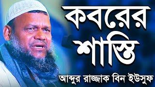 Bangla Waz কবরের শাস্তি | Koborer Shasti by Abdur Razzak bin Yousuf | Free Bangla Waz