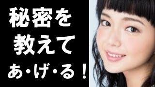多部未華子さんが最近グッときれいになった秘密は? 【チャンネル登録】...