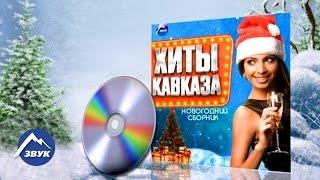 С Новым годом! - Музыкальный сборник 2016