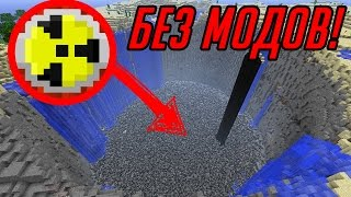Minecraft Как сделать атомную бомбу БЕЗ МОДОВ