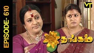 Thangam Tamil Serial   Episode 610   Ramya Krishnan   Vijayakumar   Vision Time Tamil