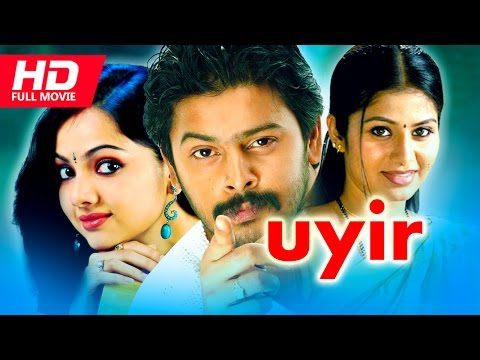 Tamil Superhit Full Movie | Uyir [ HD ] |...