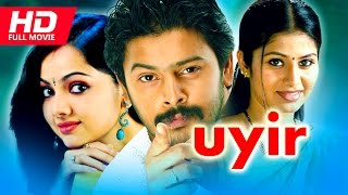 Tamil Superhit Full Movie | Uyir [ HD ] | Romantic Movie | Ft.Srikanth, Sangeetha