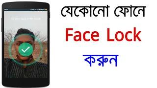 যেকোনো ফোনে FaceLock সেট করুন । How to FaceLock Set in Bangla. screenshot 3