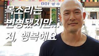 [윤동환을 만나다] 절에 들어간 서울대 출신 주연배우