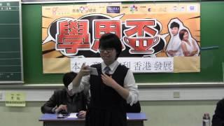 學思盃2016中學組 三十二強第二場 正方中華基督教會銘賢書