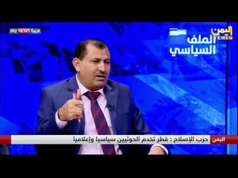 حزب الإصلاح: قطر تخدم الحوثيين سياسيا وإعلاميا  - نشر قبل 37 دقيقة