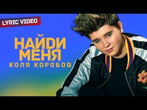 Коля Коробов - Найди меня (Lyric video 2019)