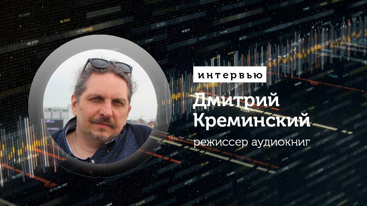 Озвучка аудиокниг:  интервью с режиссером — Дмитрий Креминский