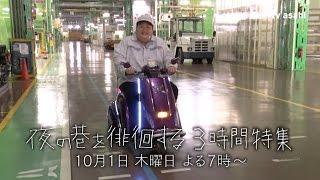 10月1日(木)よる7時からは『夜の巷を徘徊する3時間特集』を放送!マツ...