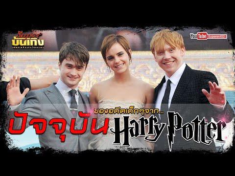 ปัจจุบันของอดีตเด็กๆ จาก Harry Potter